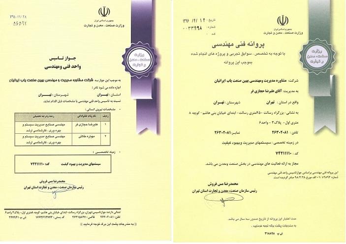 پروانه و جواز فنی و مهندسی