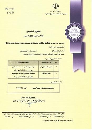 جواز فنی و مهندسی