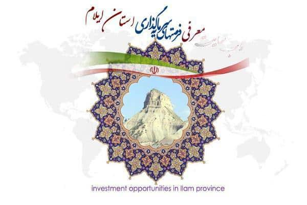 سرمایه گذاری در استان ایلام