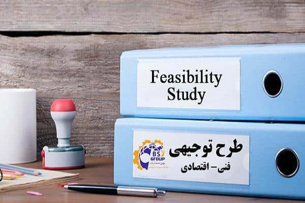 طرح توجیهی - feasibility study