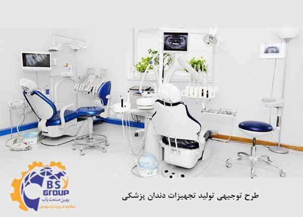 طرح توجیهی تولید تجهیزات دندانپزشکی