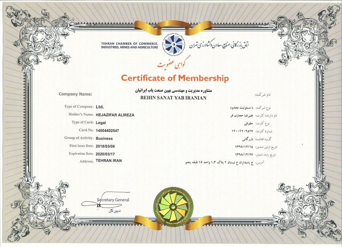 اتاق-بازرگانی-صنایع-و-معادن-تهران2-98