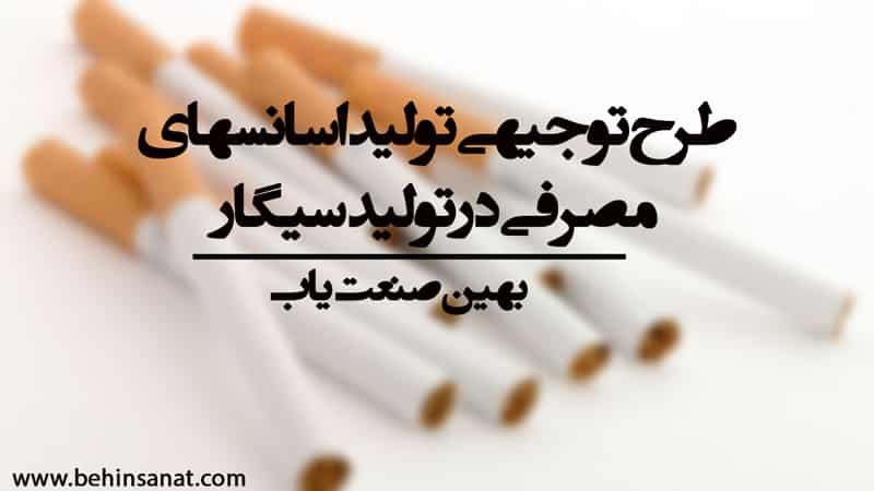 طرح توجیهی تولید اسانسهاي مصرفی در تولید سیگار