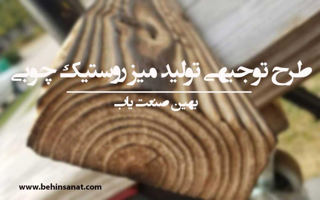 طرح توجیهی تولید انواع میز روستیک از تنه درخت
