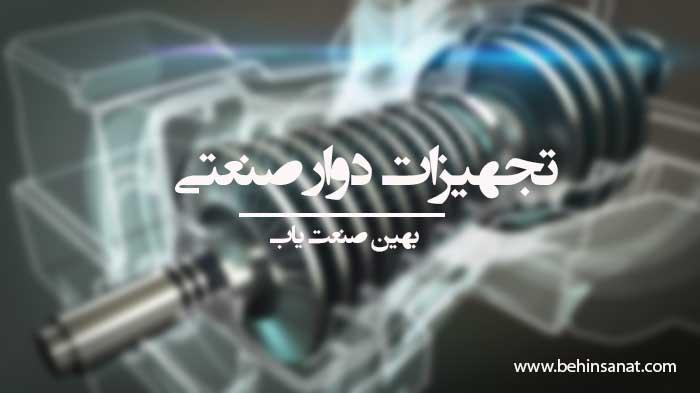 طرح توجیهی تولید تجهیزات دوار صنعتی