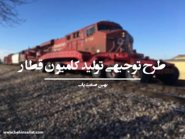 طرح توجیهی کامیون قطار