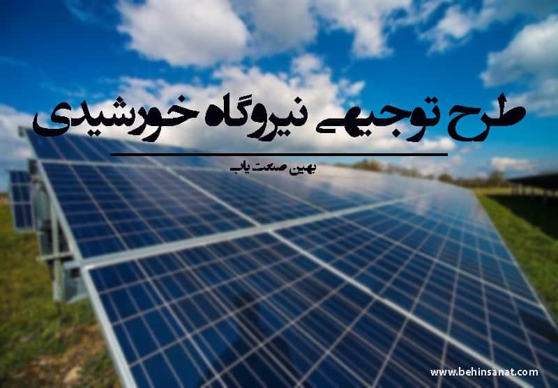 طرح توجیهی نیروگاه خورشیدی 10 مگاواتی