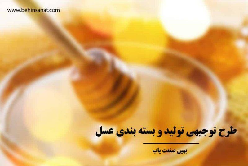 طرح توجیهی تولید عسل