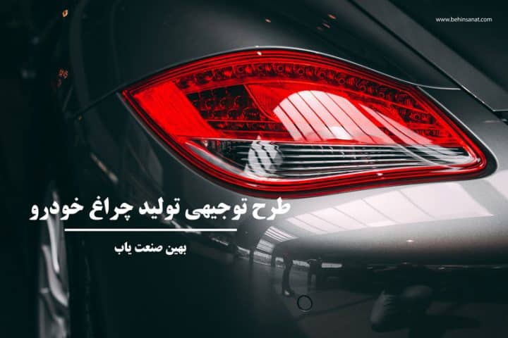 طرح توجیهی تولید چراغ خودرو
