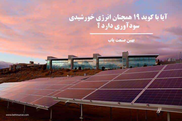 آیا با کوید ۱۹ همچنان انرژی خورشیدی سودآوری دارد ؟