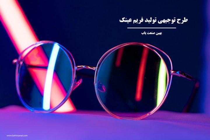 طرح توجیهی تولید فریم عینک