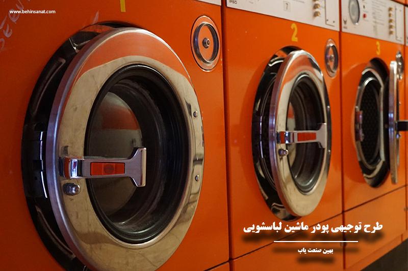 طرح توجیهی پودر ماشین لباسشویی